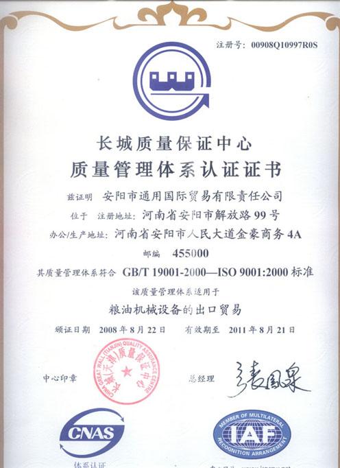 oil expeller ISO 9001:2000 Standard